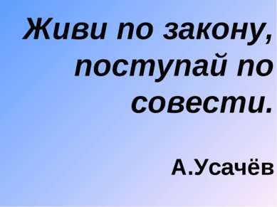 Живи по закону, поступай по совести. А.Усачёв