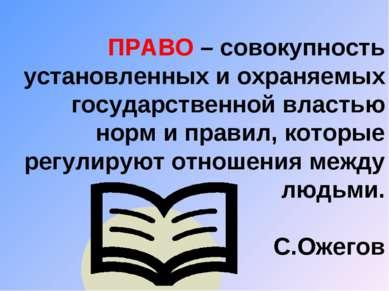 ПРАВО – совокупность установленных и охраняемых государственной властью норм ...
