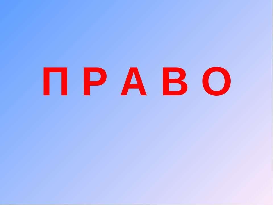 П Р А В О