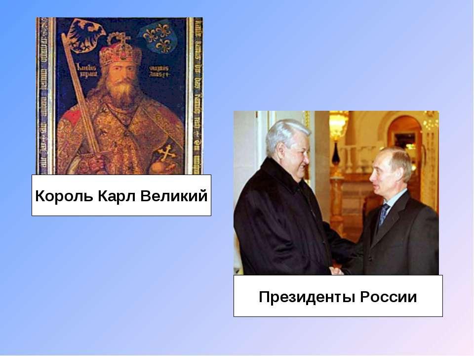 Король Карл Великий Президенты России
