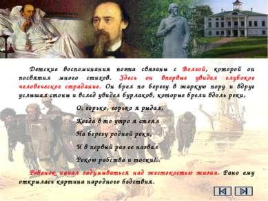 В 1832 году Николай со своим братом Андреем поступил в первый класс ярославск...