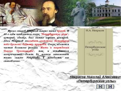 Н.А.Некрасов умер 27 декабря 1877 (8 января 1878) года в Петербурге. Несмотря...