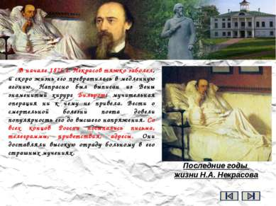 Некрасов и для современников и для потомков прежде всего великий поэт-реалист...
