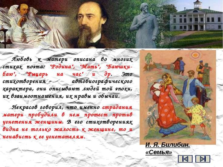 В июне 1837 года Некрасов ушел из гимназии. Отец решил отправить его в Петерб...