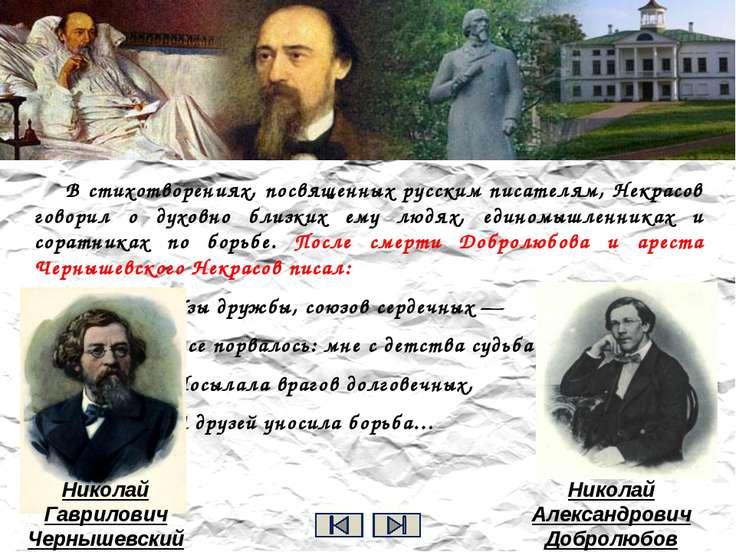 Любить свой народ для Некрасова, как для Гоголя и Белинского, значит ненавиде...