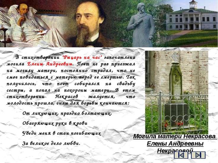 """Кроме стихов Некрасов также писал прозой. В 40-е годы появляется очерк """"Петер..."""