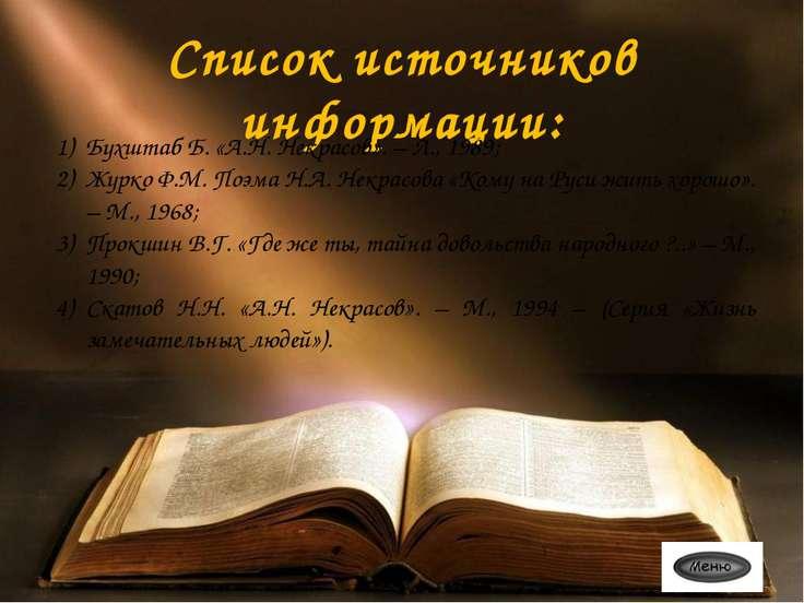 Н.А.Некрасов вошел в литературу после Пушкина, но еще при жизни Лермонтова. В...