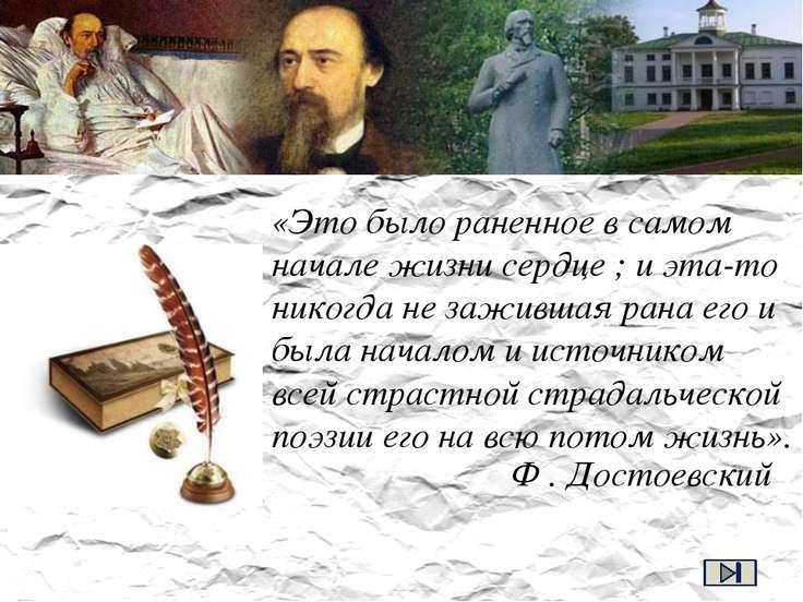 Список источников информации: Бухштаб Б. «А.Н. Некрасов». – Л., 1989; Журко Ф...