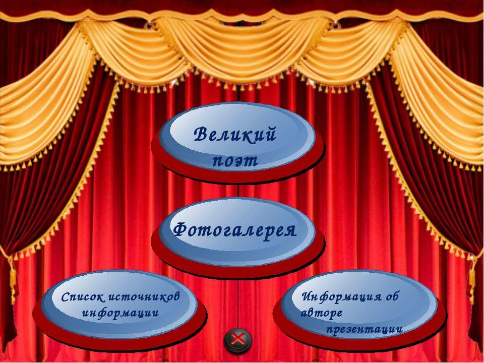 «Жизнь и творчество Н.А. Некрасова» 2012 Автор: Моисеев Александр Иванович уч...