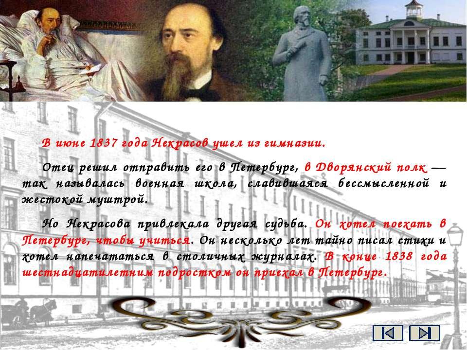 """В 1840 году Некрасов напечатал свой первый сборник юношеских стихов """"Мечты и ..."""