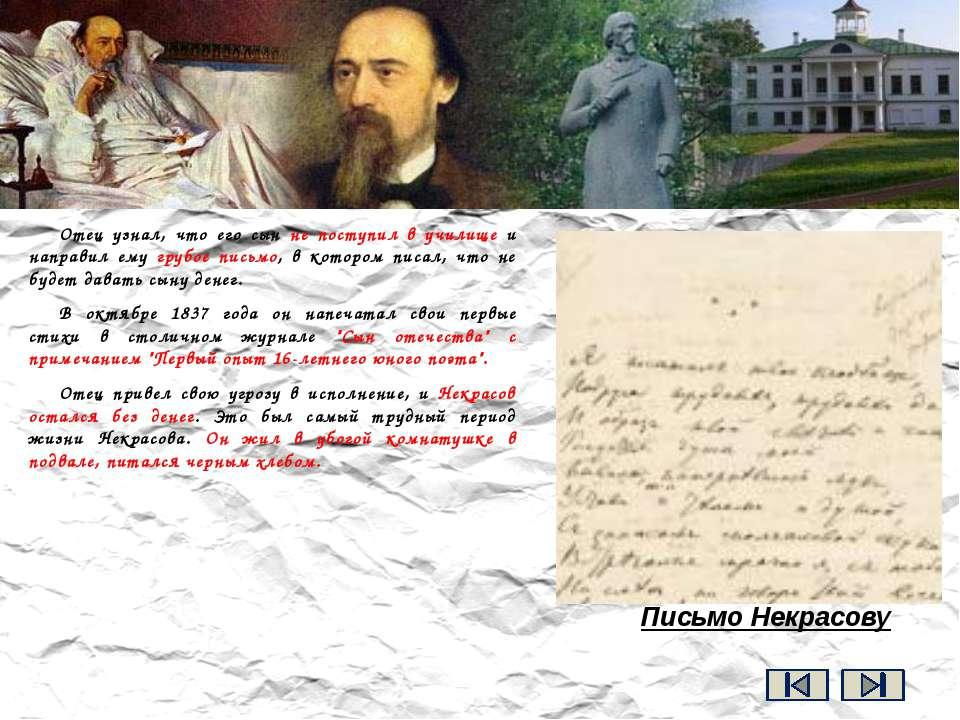 """""""Рассказ ямщика"""" стал первым антикрепостническим стихотворением Некрасова. Вс..."""