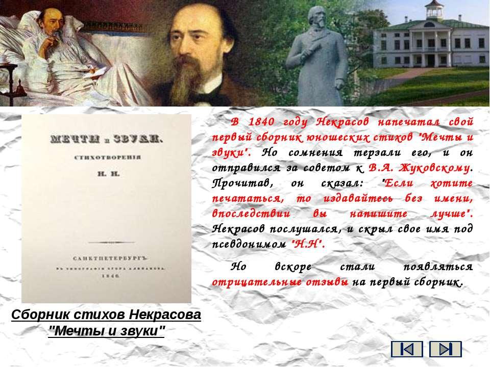 В стихотворениях, посвященных русским писателям, Некрасов говорил о духовно б...