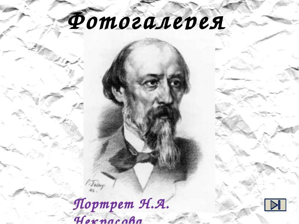 Государственный литературно-мемориальный музей-заповедник Н.А.Некрасова