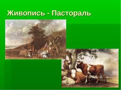 Живопись - Пастораль