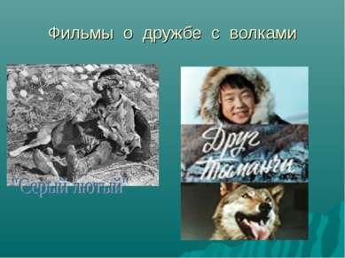 Фильмы о дружбе с волками