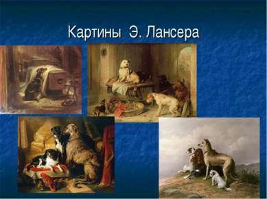 Картины Э. Лансера