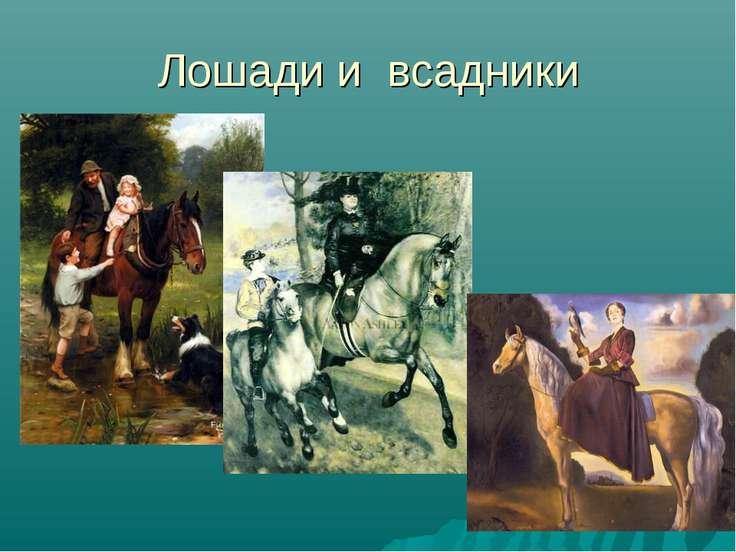 Лошади и всадники