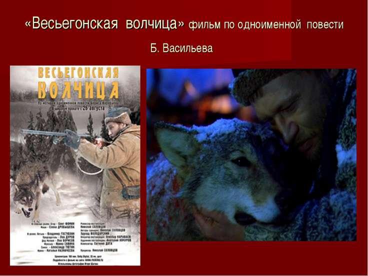 «Весьегонская волчица» фильм по одноименной повести Б. Васильева