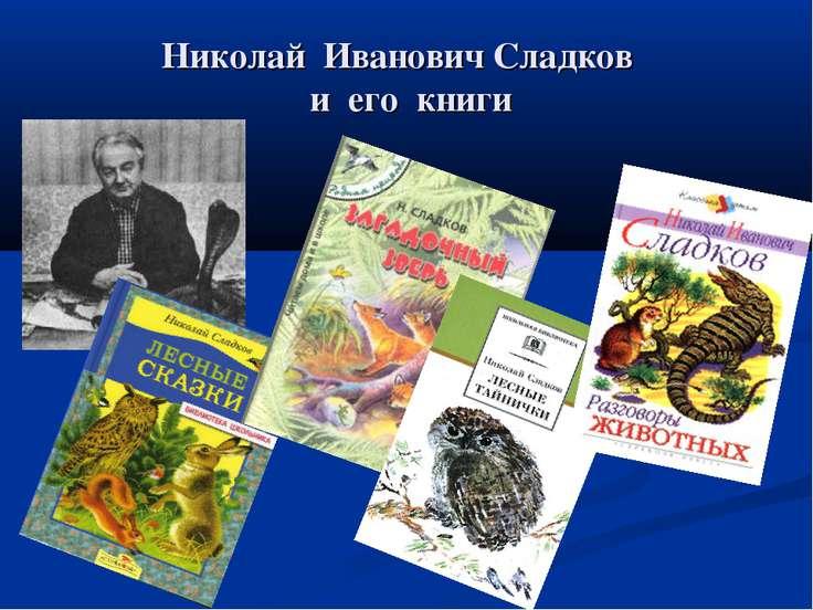 Николай Иванович Сладков и его книги
