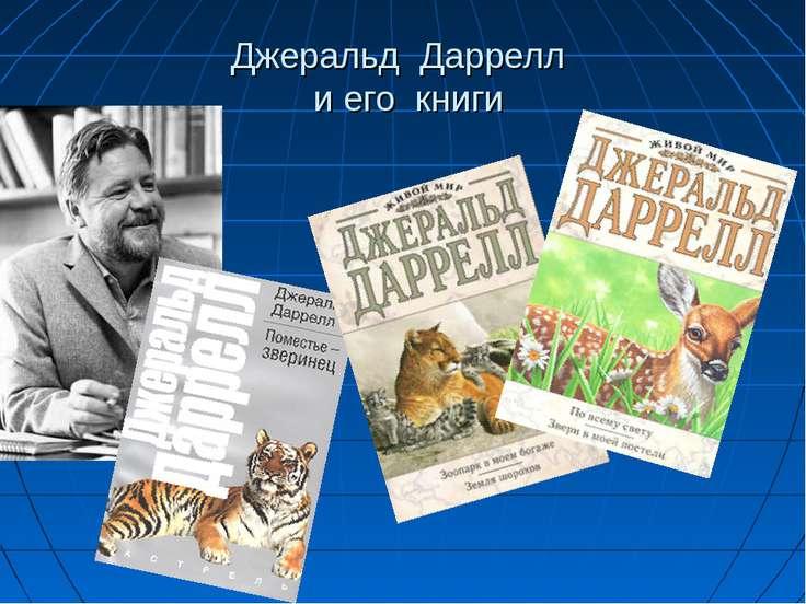 Джеральд Даррелл и его книги