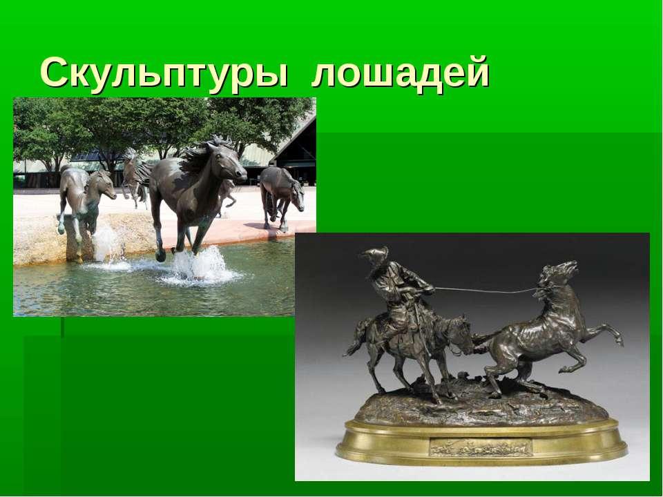Скульптуры лошадей