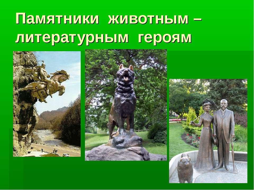 Памятники животным – литературным героям