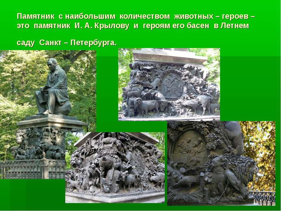 Памятник с наибольшим количеством животных – героев – это памятник И. А. Крыл...