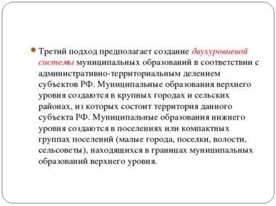 Третий подход предполагает создание двухуровневой системы муниципальных образ...