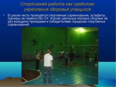 Спортивная работа как средство укрепления здоровья учащихся. В школе часто пр...