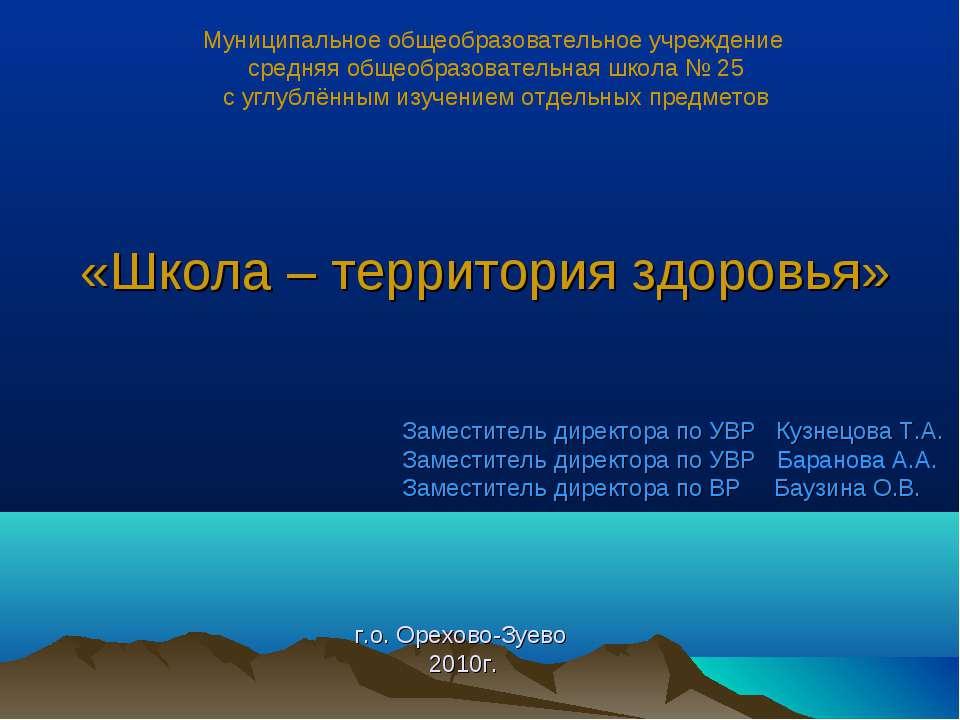 «Школа – территория здоровья» Заместитель директора по УВР Кузнецова Т.А. Зам...