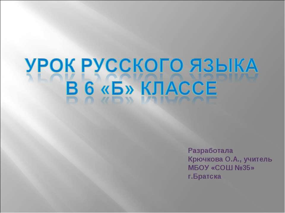 Разработала Крючкова О.А., учитель МБОУ «СОШ №35» г.Братска