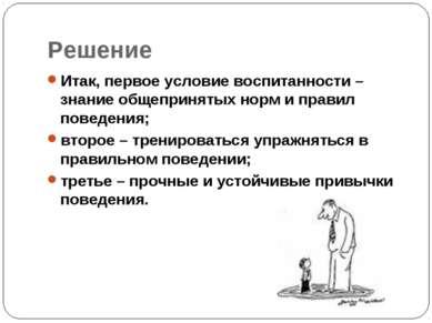 Решение Итак, первое условие воспитанности – знание общепринятых норм и прави...