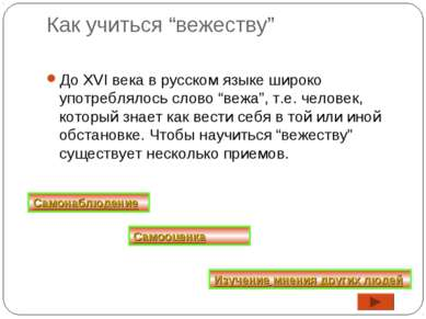 """Как учиться """"вежеству"""" До XVI века в русском языке широко употреблялось слово..."""