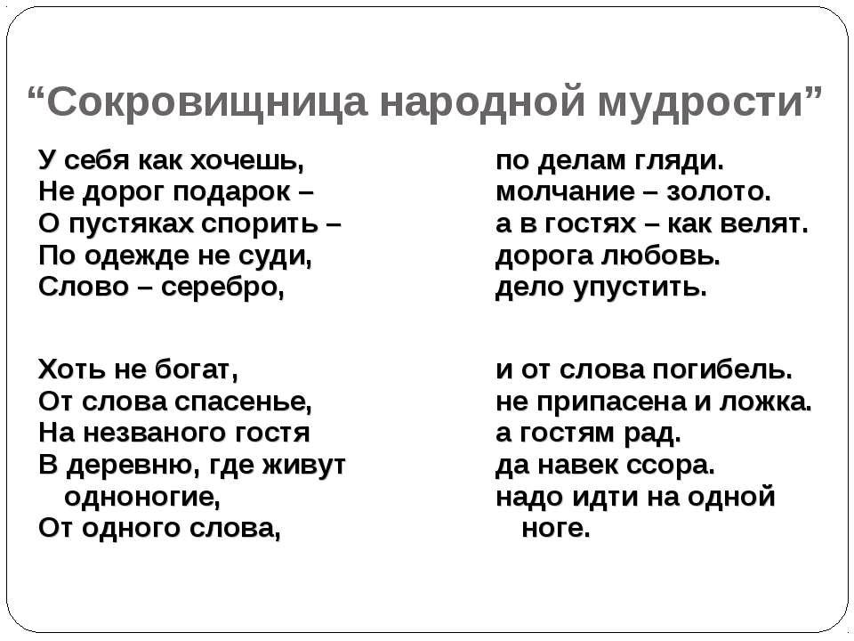 """""""Сокровищница народной мудрости"""""""