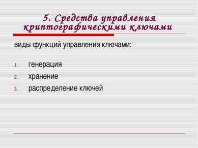 5. Средства управления криптографическими ключами виды функций управления клю...
