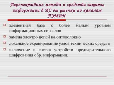 Перспективные методы и средства защиты информации в КС от утечки по каналам П...