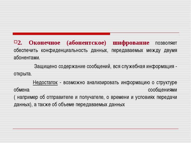 2. Оконечное (абонентское) шифрование позволяет обеспечить конфиденциальность...