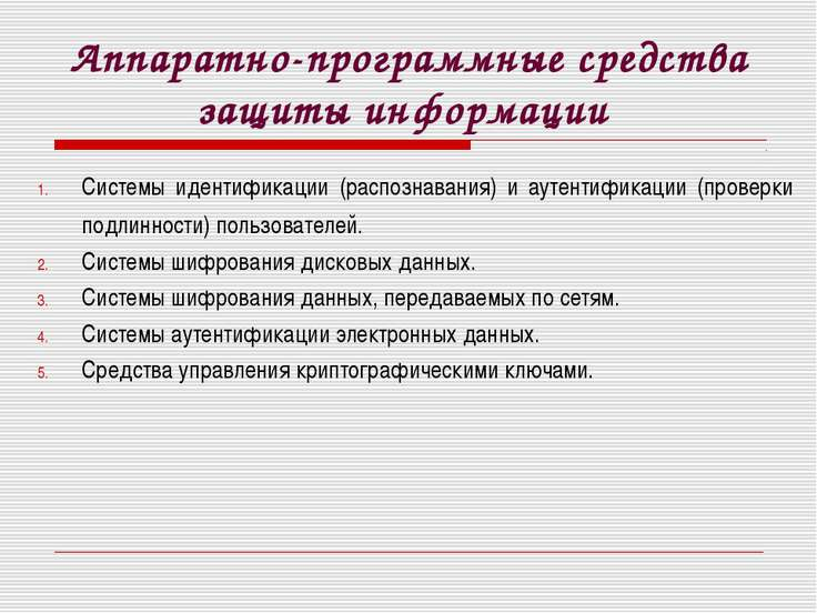 Аппаратно-программные средства защиты информации Системы идентификации (распо...