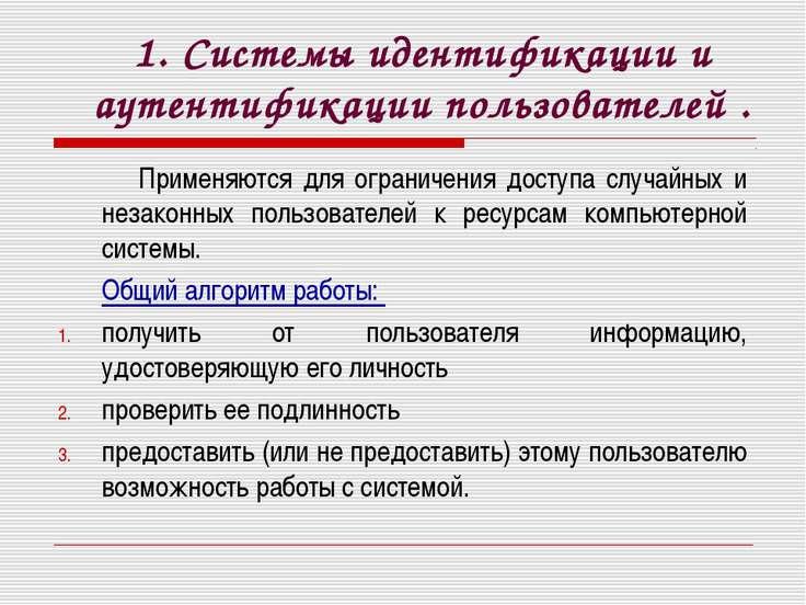 1. Системы идентификации и аутентификации пользователей . Применяются для огр...