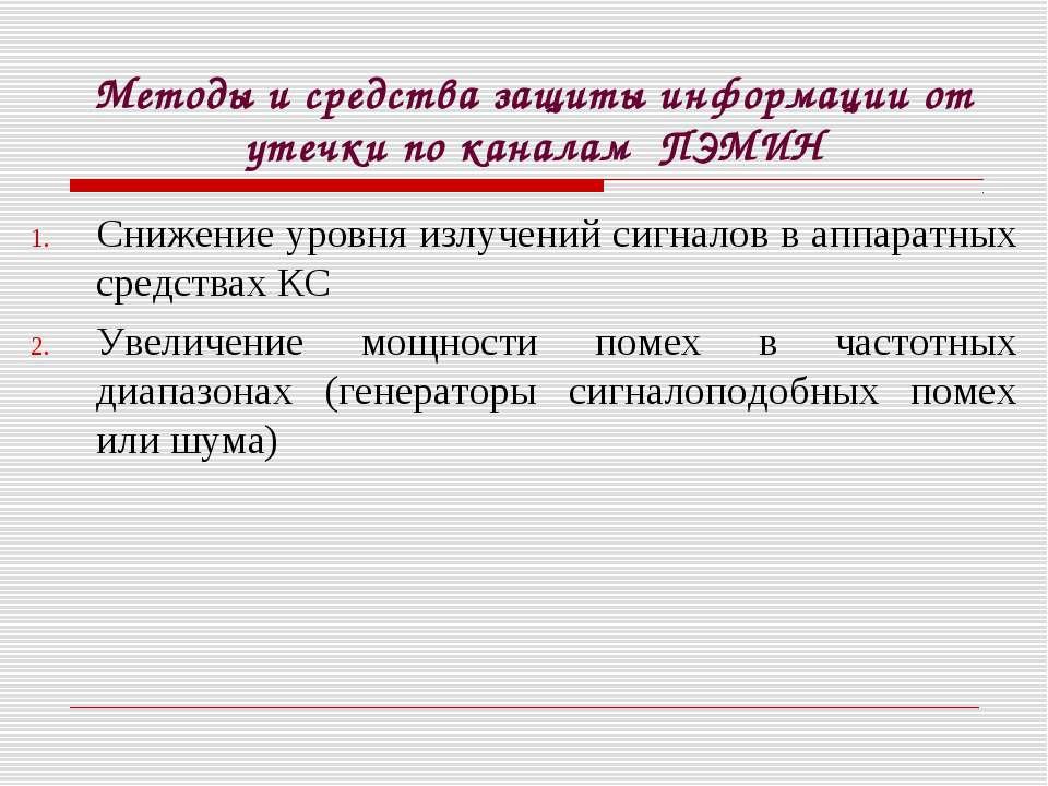Методы и средства защиты информации от утечки по каналам ПЭМИН Снижение уровн...