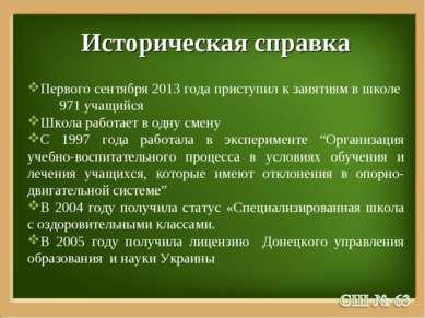 Историческая справка Первого сентября 2013 года приступил к занятиям в школе ...