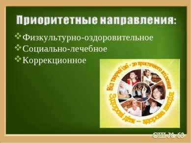 Физкультурно-оздоровительное Социально-лечебное Коррекционное ProPowerPoint.Ru