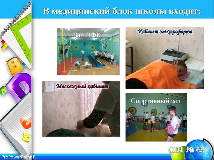 В медицинский блок школы входят: Зал ЛФК Спортивный зал ProPowerPoint.Ru