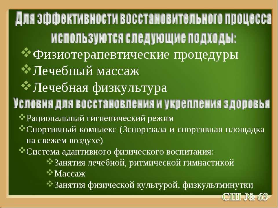 Физиотерапевтические процедуры Лечебный массаж Лечебная физкультура Рациональ...