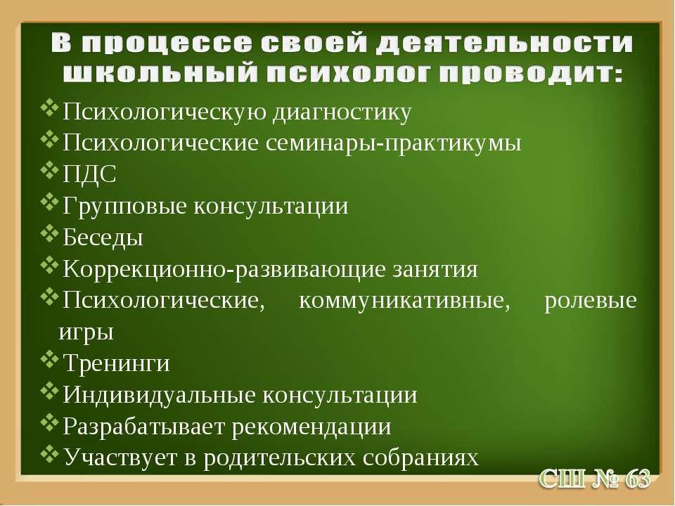 Психологическую диагностику Психологические семинары-практикумы ПДС Групповые...