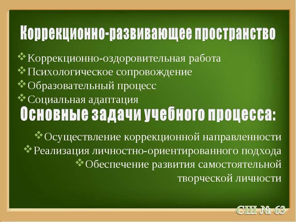 Коррекционно-оздоровительная работа Психологическое сопровождение Образовател...