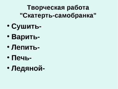 """Творческая работа """"Скатерть-самобранка"""" Сушить- Варить- Лепить- Печь- Ледяной-"""