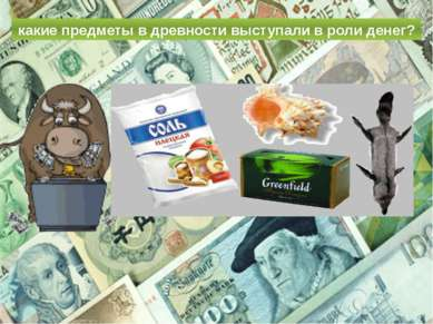 какие предметы в древности выступали в роли денег?