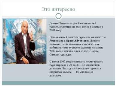 Это интересно Деннис Тито — первый космический турист, оплативший свой полёт ...