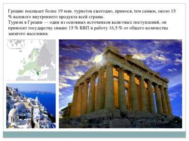 Грецию посещает более 19 млн. туристов ежегодно, принося, тем самым, около 15...